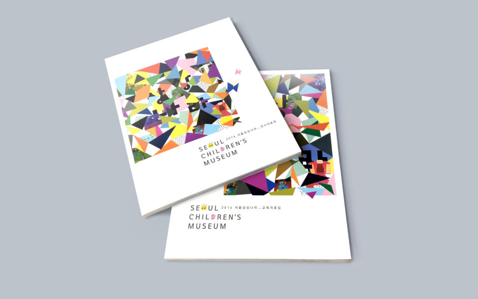 2016seoul childrens museum_cover