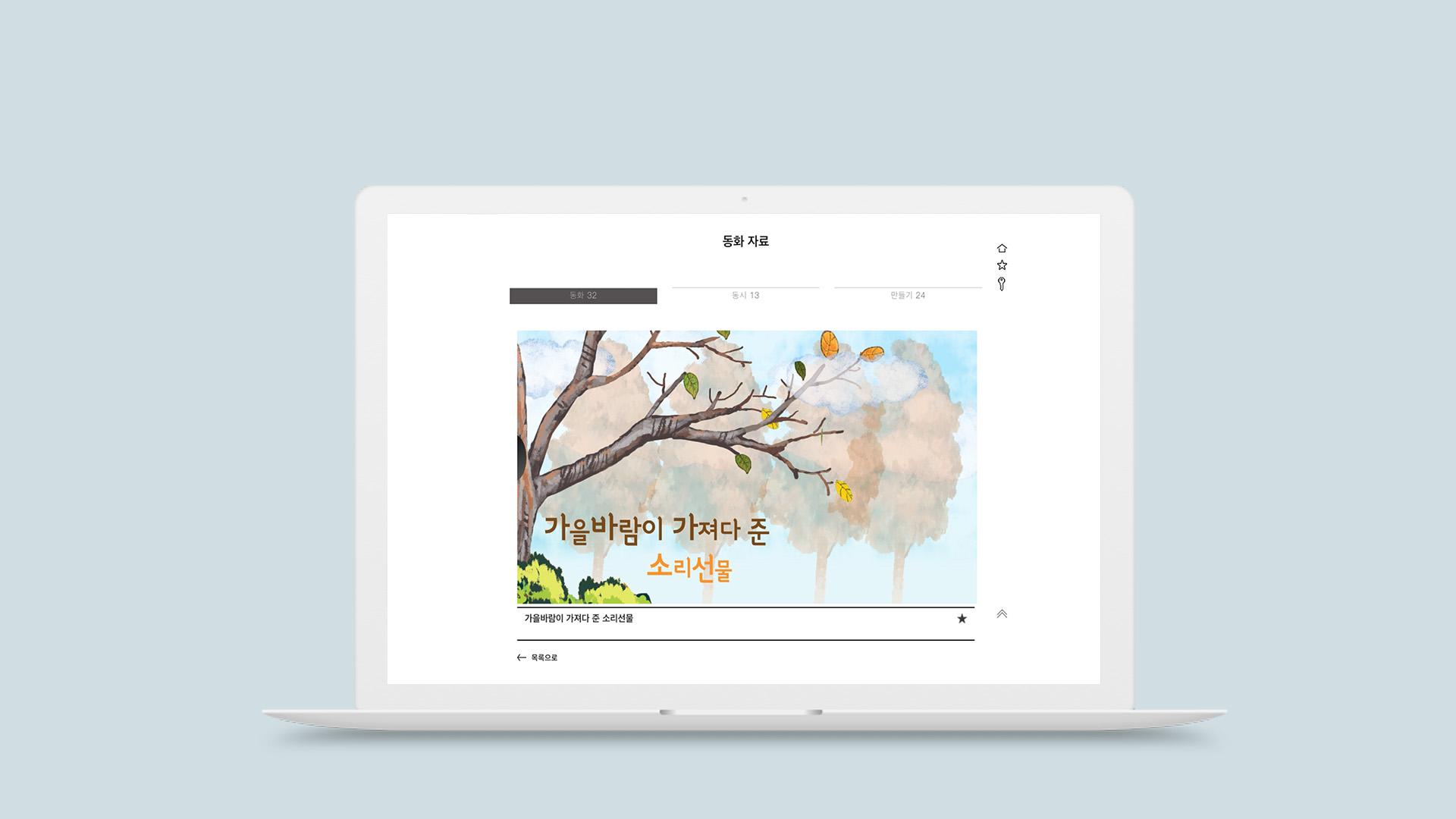 아이코리아 쌤 홈페이지용3